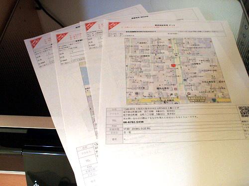 ENVY 100 でレストランの地図とクーポンを印刷