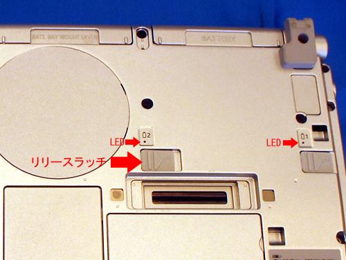 CF-C1 底面のリリースラッチ