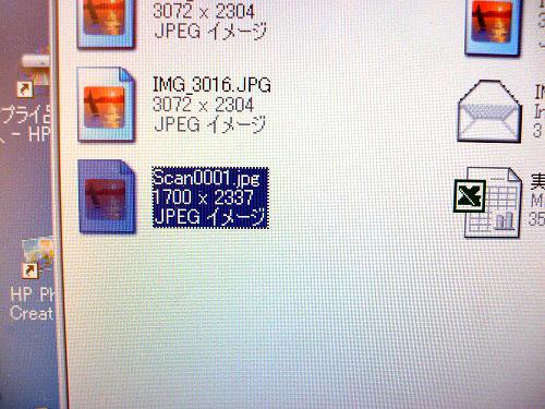 コンピュータに保存されたファイル