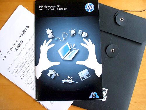 HP ENVY14 説明書等