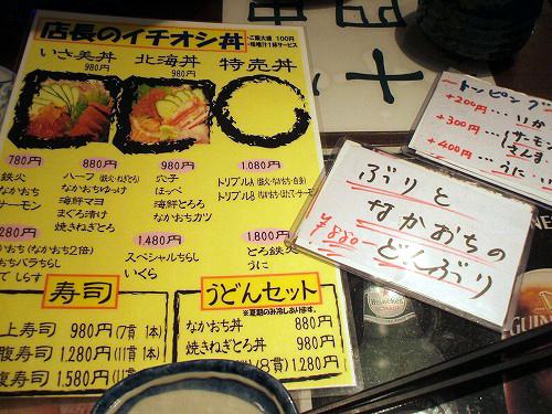 いさ美寿司のメニュー