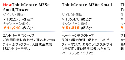 ThinkCentre M75e Small/Tower 発売