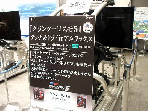グランツーリスモ5 タッチ&トライ in アムラックス