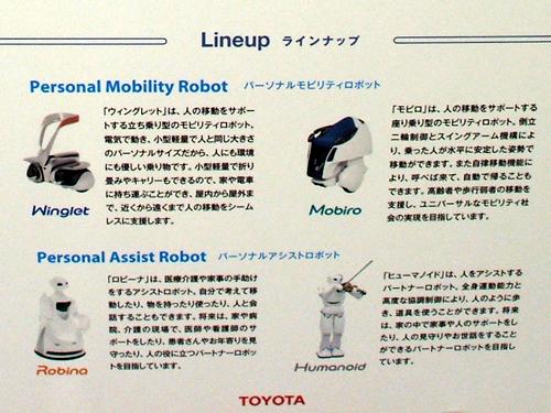 パートナーロボット ラインアップ