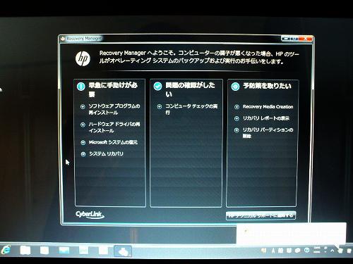 HP ENVY14 リカバリーマネージャの起動