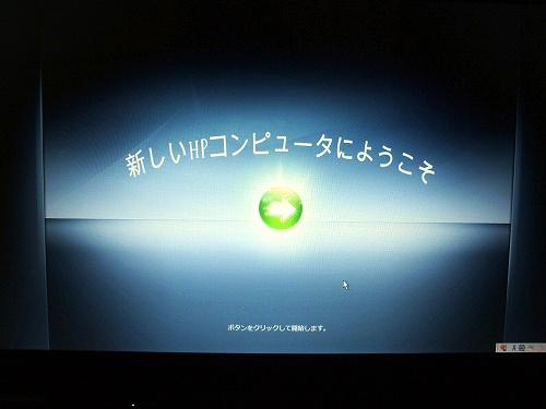HP ENVY14 初回セットアップ画面