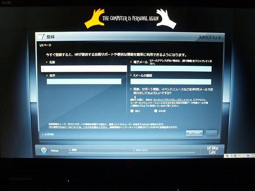 HP ENVY14 ユーザー情報の登録
