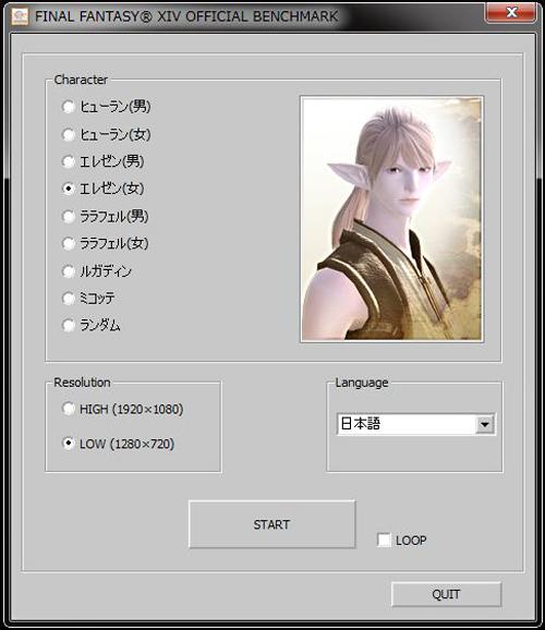 FF14ベンチ キャラクター選択