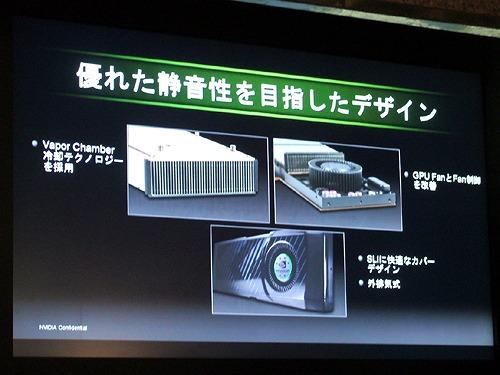 GTX 570のデザイン