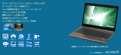 Prime Note Galleria エミル・クロニクル・オンライン推奨ノートPC