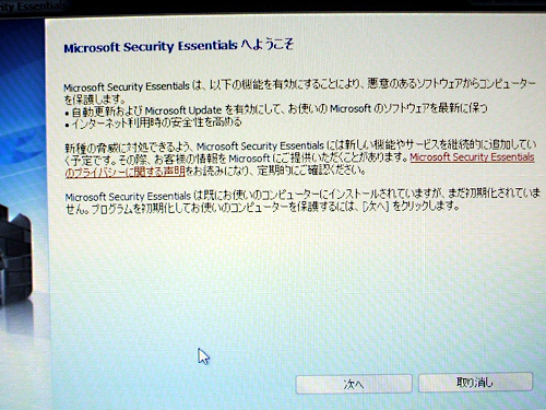 HP ENVY14 のMicrosoft Security Essentialsセットアップウィザード