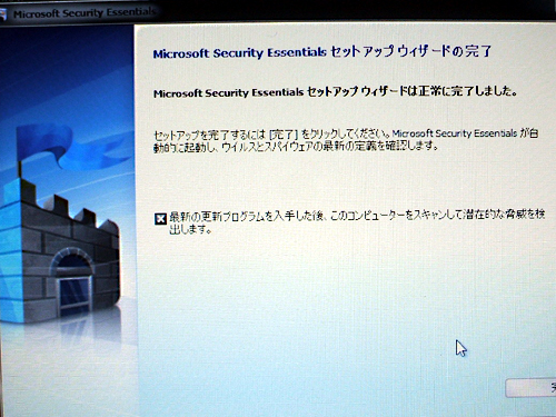 Microsoft Security Essentialsインストールウィザード