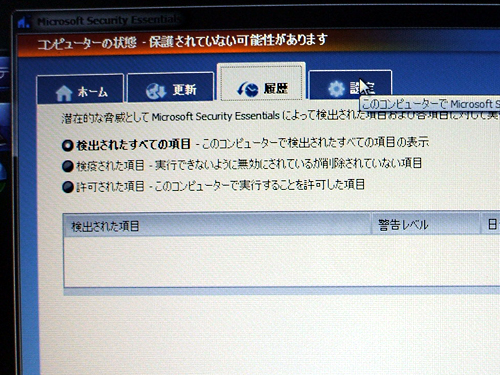 Microsoft Security Essentialsメニュー3