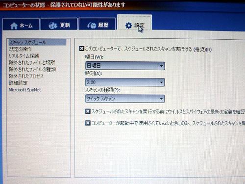 Microsoft Security Essentialsメニュー4