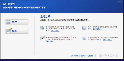 HP ENVY14 に搭載のAdobe Photoshop Elements 8