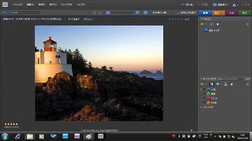 HP ENVY14 Photoshop Elements 8を起動