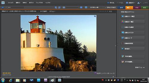 Photoshop Elements 8で加工2