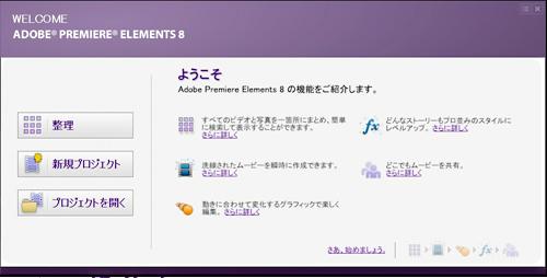 HP ENVY14 のAdobe Premier Elements 8