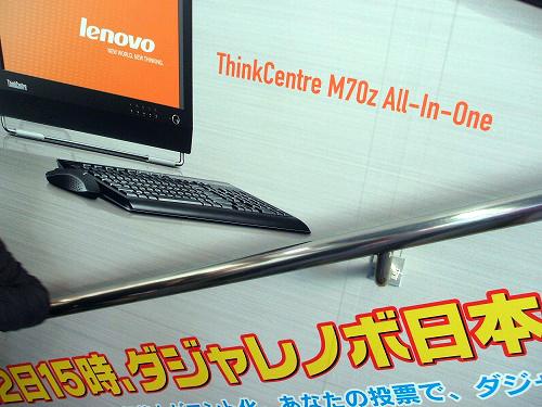 階段途中のDAJALENOVOの広告2