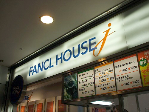 FANCL HOUSE