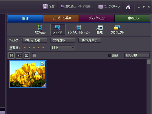 Adobe Premier Elements 8のメニュー