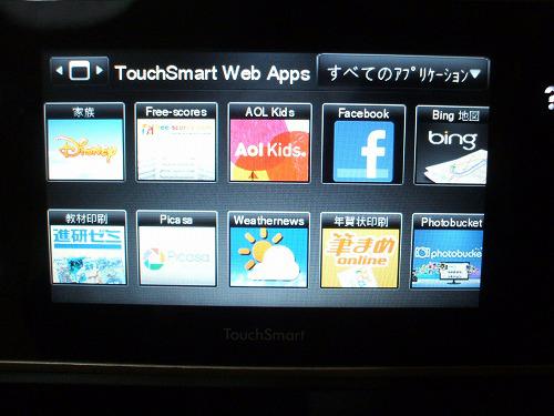 C310c Web Appsの追加