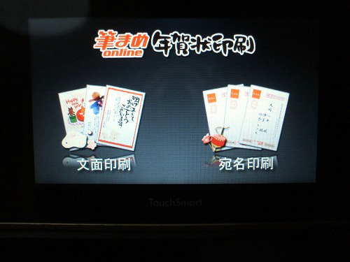 C310c 筆まめオンライン ホーム画面