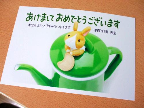 C310cで印刷した年賀状