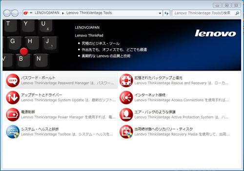 "Edge 15""に搭載のLenovo ThinkVantage Tools"