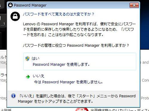"""Edge 15""""のPassword Manager"""