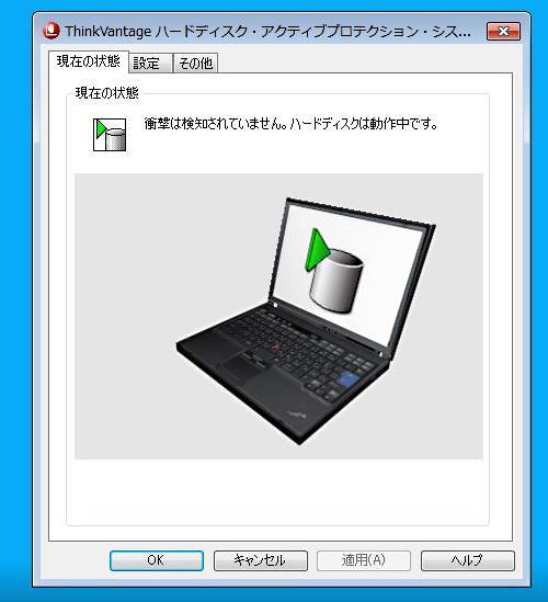 ThinkVantage ハードディスク・アクティブプロテクション・システム