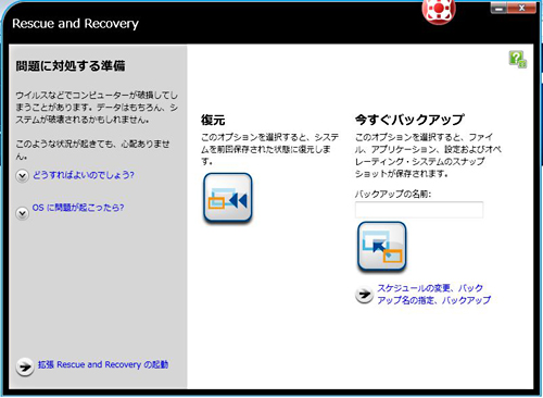 "Edge 15"" 簡易Rescue and Recovery"