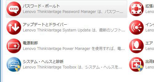 Lenovo ThinkVantage Tools メニューその1