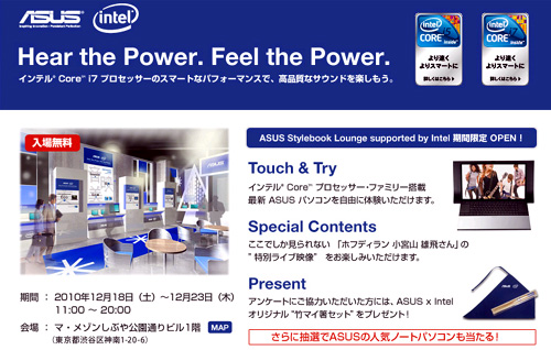 ASUS Stylebook Lounge supported by Intel
