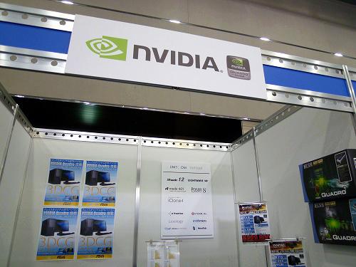 NVIDIAのブース