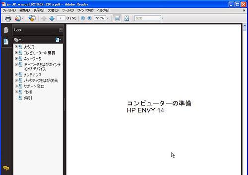 HP ENVY14 ユーザーマニュアル