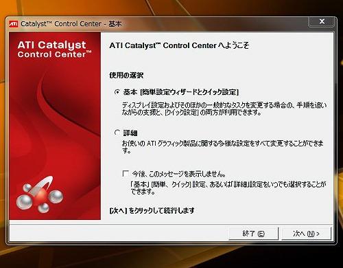 Catalyst Control Centerの起動