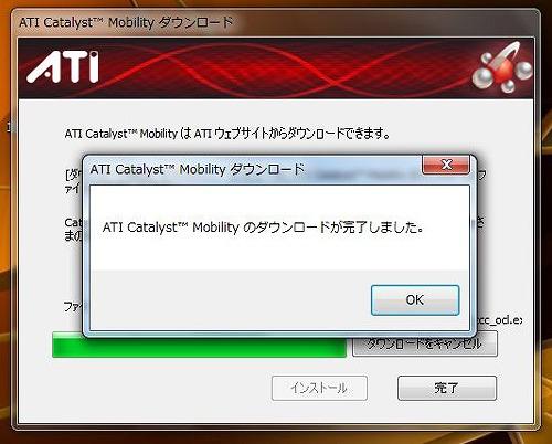ATI Catalyst Mobilityのダウンロード完了