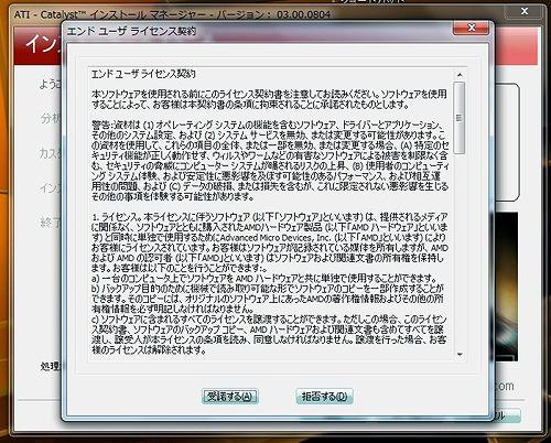 エンドユーザーライセンス契約の受託