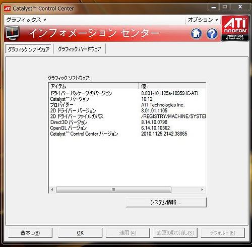 更新後のIdeaPad Y560 グラフィックソフトウェアのバージョン確認