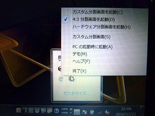 IdeaPad Y560 スプリットスクリーンを起動