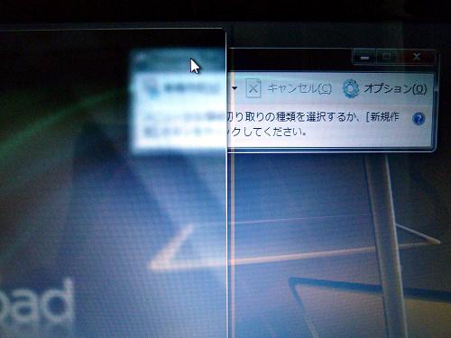 スプリットスクリーン 画面間を自由に移動可能