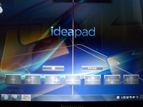Y560 のスプリットスクリーン機能