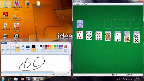 IdeaPad Y560 スプリットスクリーンの画面分割