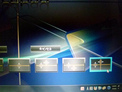 IdeaPad Y560 別の画面分割パターンを選択