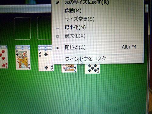 IdeaPad Y560 ウィンドウをロックを選択