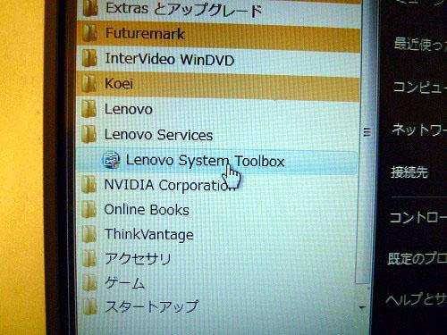 Lenovo System Toolbox