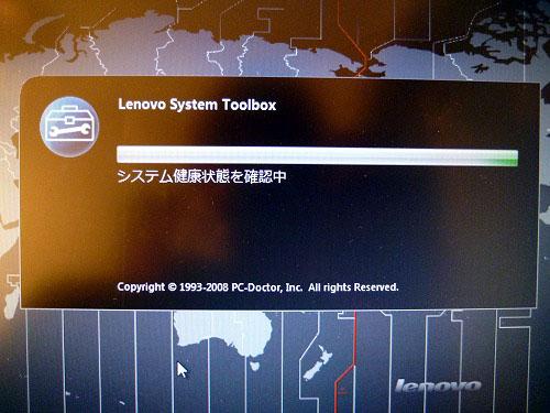 Lenovo System Toolboxの起動
