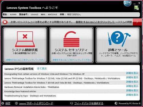 Lenovo System Toolboxの画面