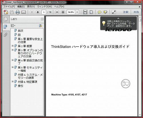 ThinkStation ハードウェア導入及び交換ガイド